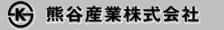 熊谷産業株式会社